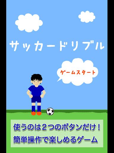 玩免費休閒APP|下載サッカードリブル app不用錢|硬是要APP