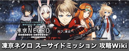 東京 ネクロ スーサイド ミッション 東京ネクロスーサイドの最強おすすめキャラクターカードランキング