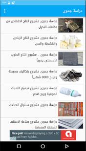 دراسة الجدوى - مشاريع إستثمارية - náhled