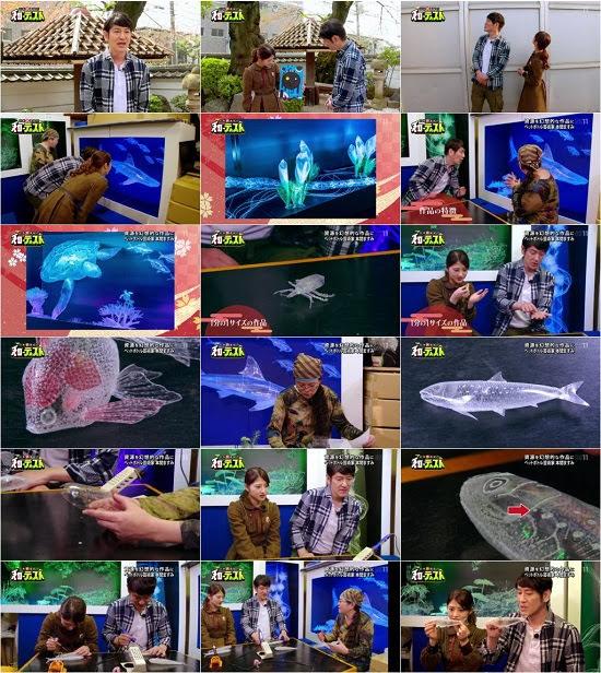 (TV-Variety)(720p) 日本創造紀行 和ーティスト 180421