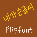 365handwriting ™ Korean Flipfo icon