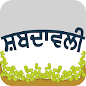 Shabdawali