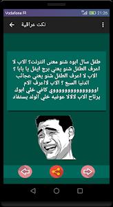 نكت عراقية screenshot 5