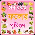ফলের গুনাগুন ~ fruits benefits icon
