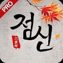 2019 점신PRO : 오늘의 운세, 사주의 완전판 icon
