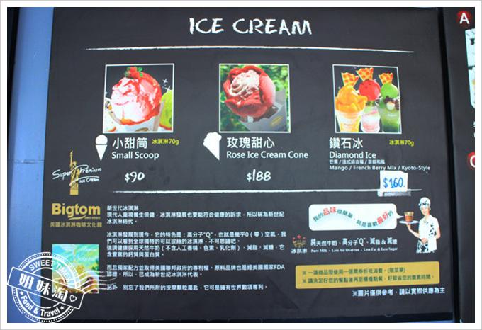Bigtom美國冰淇淋菜單
