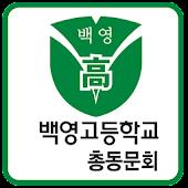 백영고등학교 동문회