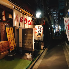 【居酒屋探訪】東京・人形町を代表する、江戸の粋と艶を感じる絶品のやきとん屋「ひょっとこ」