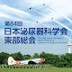 第84回日本泌尿器科学会東部総会(ejua84) Download on Windows