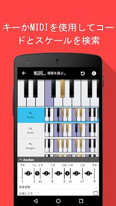 ピアノ コンパニオン PRO:ピアノコードと音階の辞書のおすすめ画像2