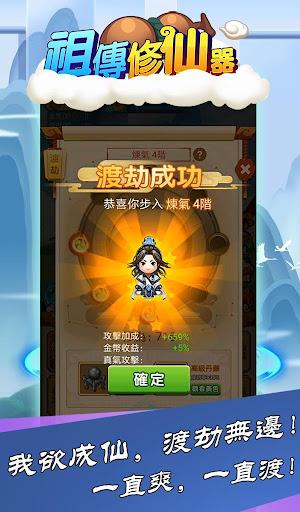 天雷別劈我 screenshots 2