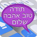 ai.type Hebrew Predictionary icon