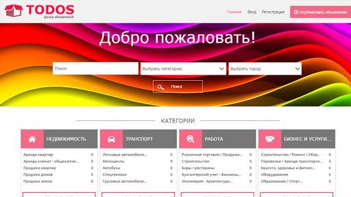 Todos. Сайт объявлений бағдарламалар (apk) Android/PC/Windows үшін тегін жүктеу screenshot