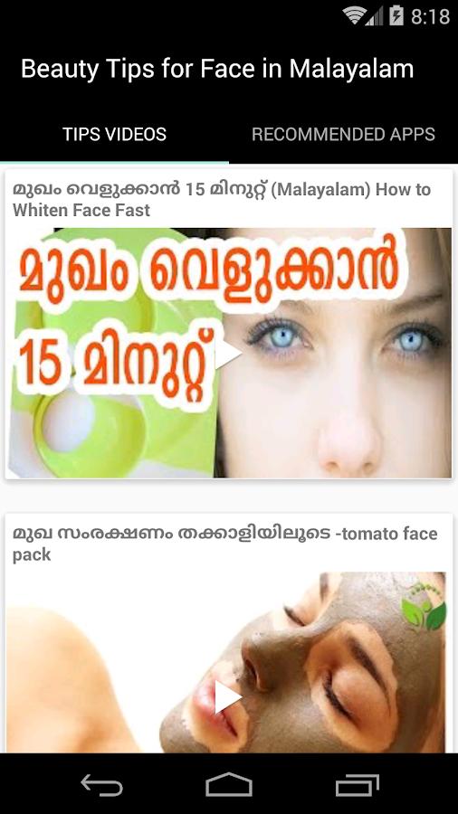 Beauty Tips For Face Malayalam Screenshot