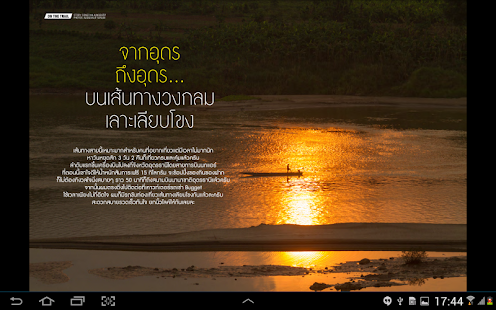 Voyage Magazine (Thailand)- screenshot thumbnail