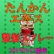 たんかんエキス整髪スプレーfor ヘアスタイル シミュレーション Download for PC Windows 10/8/7