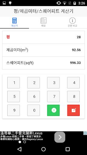 스퀘어피트 평수 계산기 SQFT Calculator
