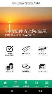 Download 氣屋 For PC Windows and Mac apk screenshot 1