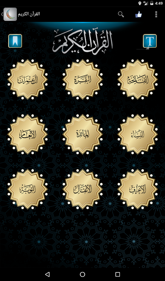 AlSalam (Azan, Prayer, Quran)- screenshot