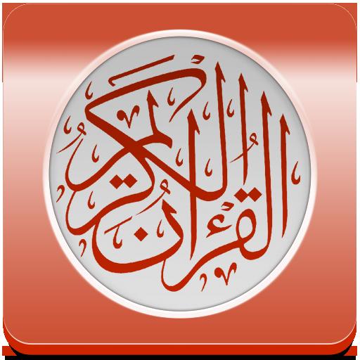 القرآن الكريم 音樂 LOGO-玩APPs