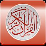 Holy Quran karim mp3