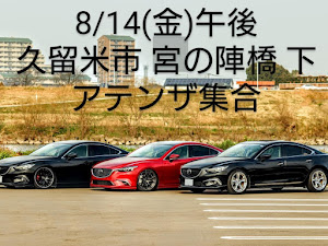 アテンザ GJ2FP XDのカスタム事例画像 KATSUHEROさんの2020年07月12日23:41の投稿