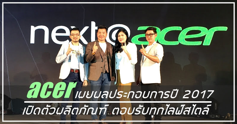 [IT News] Acer เปิดตัวผลิตภัณฑ์ ตอบรับทุกไลฟ์สไตล์เกมเมอร์
