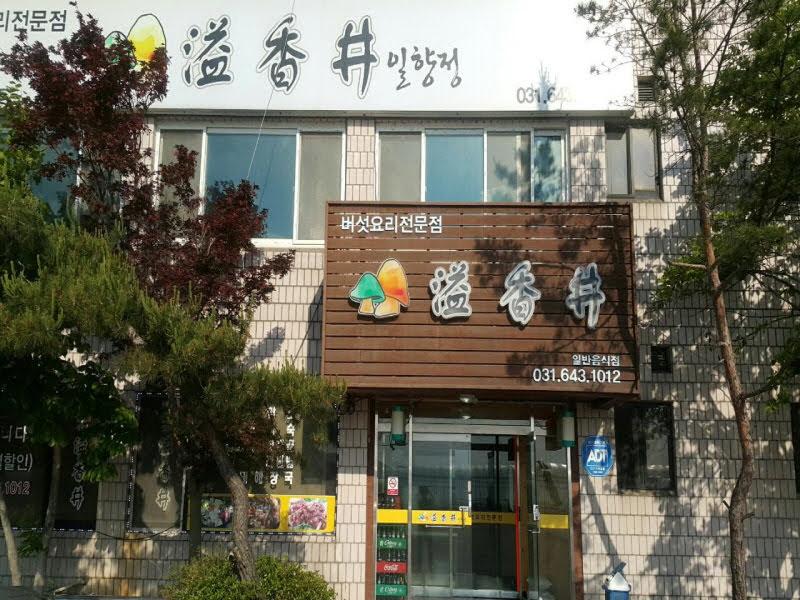 박주용 대표 맛집 탐방 이천'일향정'