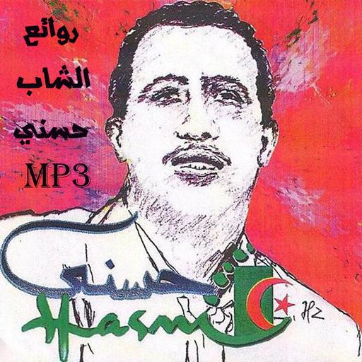 aghani hasni-روائع الشاب حسني