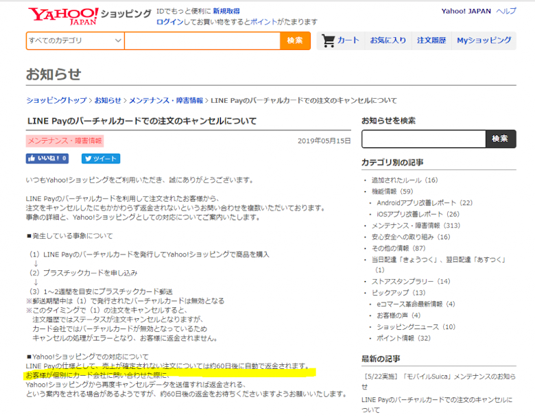 LINE Pay Yahoo説明