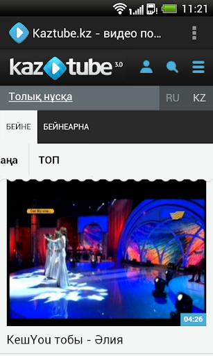 Kaztube.kz - Видео портал