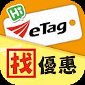 ETC eTag找優惠 icon