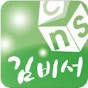김비서 고객관리 멀티유저용 icon