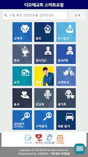 Download 하늘교회 스마트요람 For PC Windows and Mac apk screenshot 2