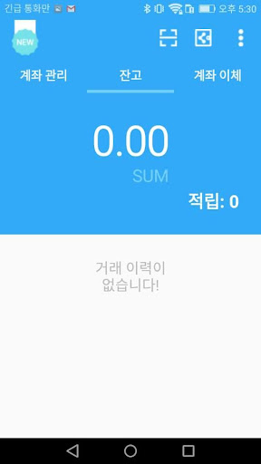 New 숨코인 지갑 (Soomcoin Wallet) 이미지[4]