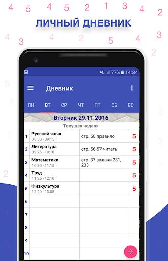 Школьный Дневник screenshot 1