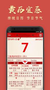 老黃曆-正宗傳統中國老黄历萬年歷順歷日歷陰陽歷農歷