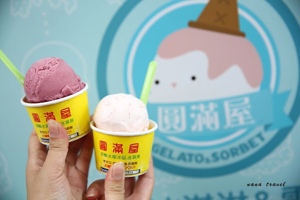 台中 圓滿屋新鮮水果冰淇淋。一中街超隱秘純手作義式水果冰淇淋,低脂.低糖.無負擔,一吃成主顧。