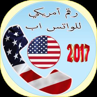 رقم أمريكي للواتس اب - náhled