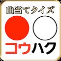 紅白 歌合戦 曲当てクイズ2015-2016 icon