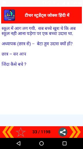 Teacher Student Jokes Hindi 1.0 screenshots 5