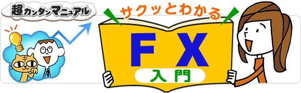 ザイFXってどうなの?役立つ情報と人気コーナーについて紹介!