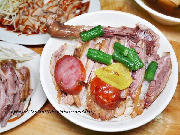 鐘點棧 當歸鴨 鴨肉飯專賣店 #銅板美食 #台灣小吃 #永安市場站 #永和美食 #樂華夜市美食