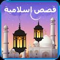 قصص الانبياء والصحابة والتاريخ الاسلامى icon