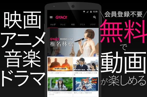 GYAO! - u7121u6599u52d5u753bu30a2u30d7u30ea 2.77.0 Windows u7528 2