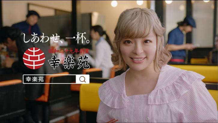 卡莉怪妞 ( きゃりーぱみゅぱみゅ )任日本連鎖拉麵店「幸楽苑」年度大使
