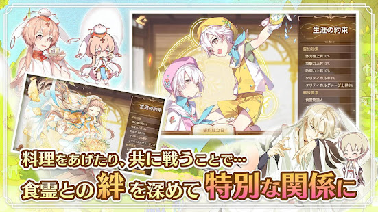 Mod Game Food Fantasy フードファンタジー for Android