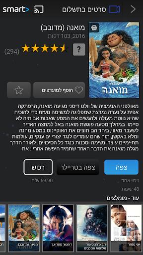 Smart screenshot 7