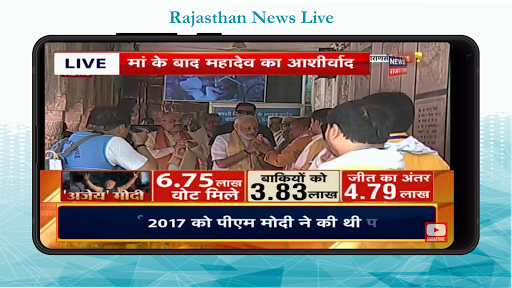 Rajasthan News Live TV | Rajasthan News In Hindi screenshot 1