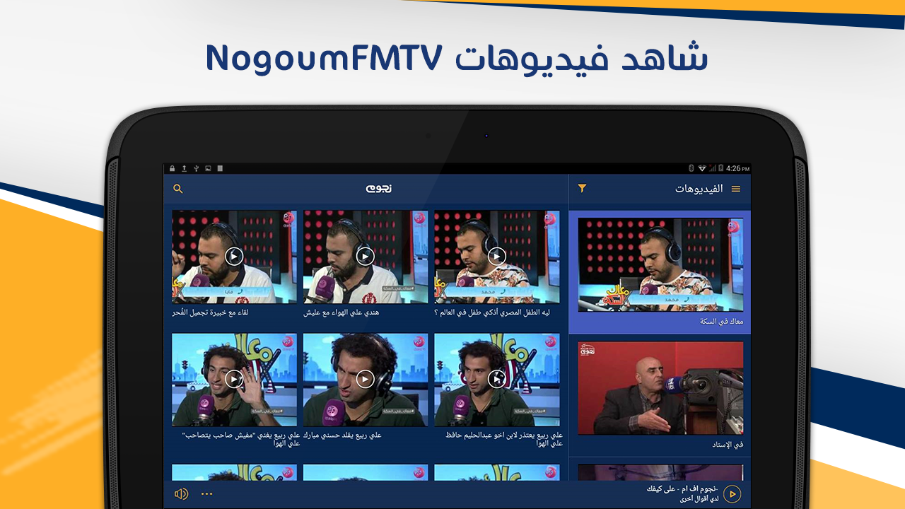 NogoumFM- screenshot